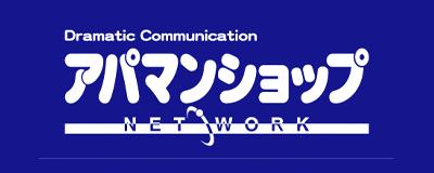 アパマンショップのロゴ
