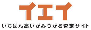 不動産・家・マンション売却一括査定サイト【イエイ】