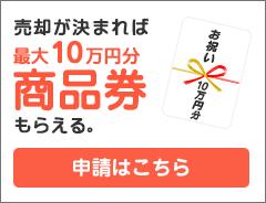 売却が決まれば最大10万円分商品券もらえる
